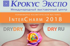 Выставка InterCHARM 2018